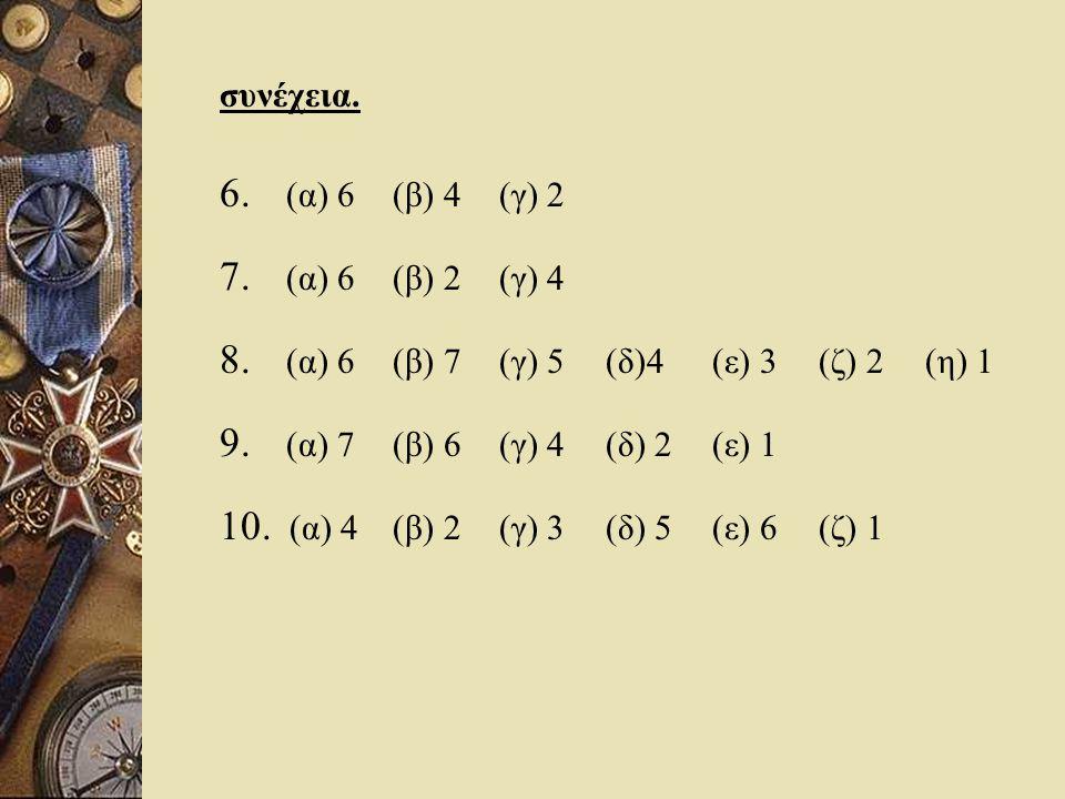 συνέχεια. 6. (α) 6 (β) 4 (γ) 2 7. (α) 6 (β) 2 (γ) 4 8.