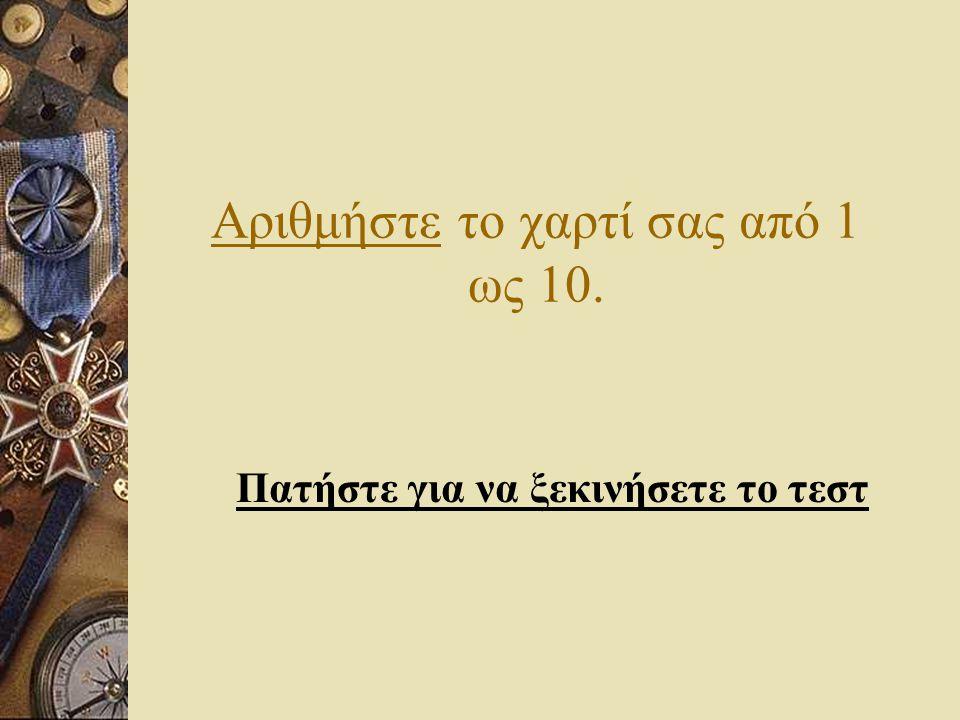  ΒΑΘΜΟΛΟΓΙΑ: 1.(α) 2 (β) 4 (γ) 6 2. (α) 6 (β) 4 (γ) 7 (δ) 2 (ε) 1 3.