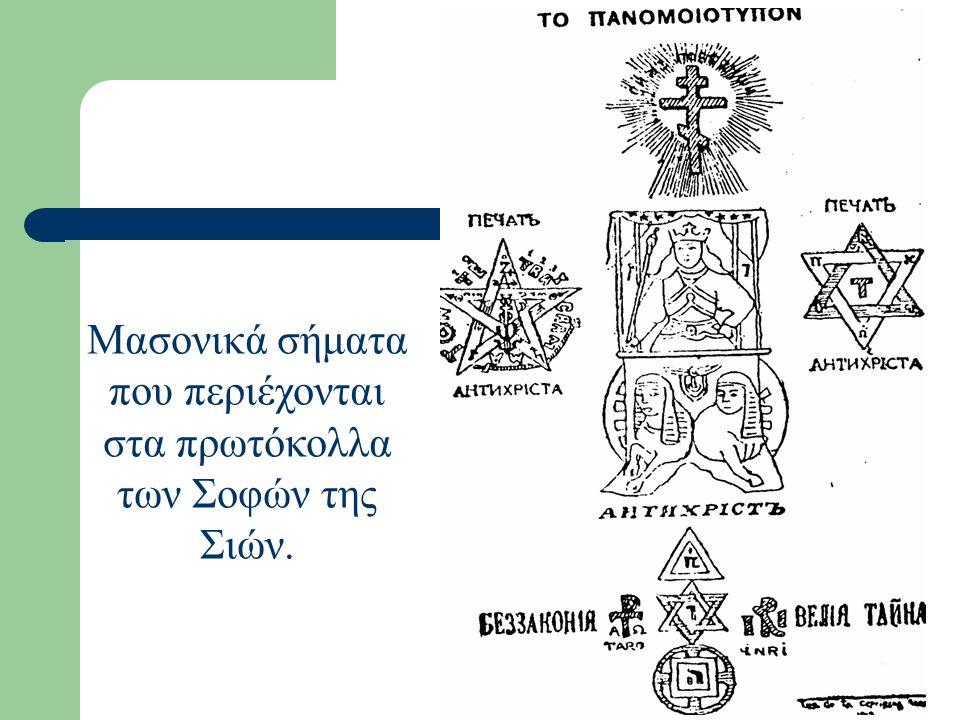Μασονικά σήματα που περιέχονται στα πρωτόκολλα των Σοφών της Σιών.