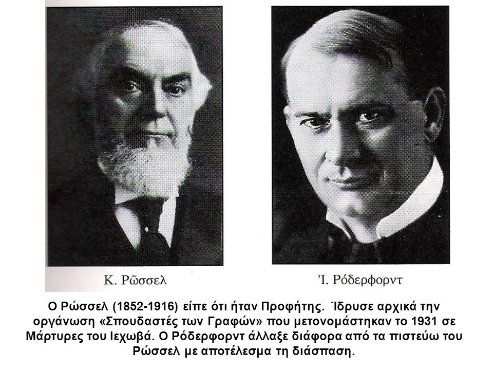 Ο Ρώσσελ (1852-1916) είπε ότι ήταν Προφήτης. Ίδρυσε αρχικά την οργάνωση «Σπουδαστές των Γραφών» που μετονομάστηκαν το 1931 σε Μάρτυρες του Ιεχωβά. Ο Ρ