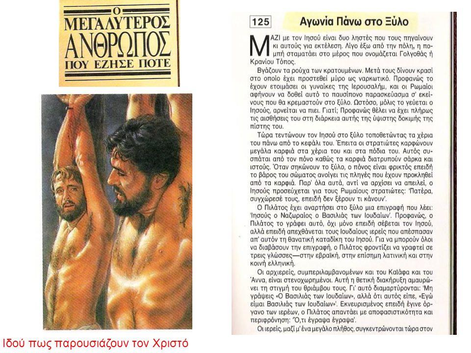 Αρνούνται: το Σταυρό ως σύμβολο ( παλαιότερα δέχονταν το Σταυρό.