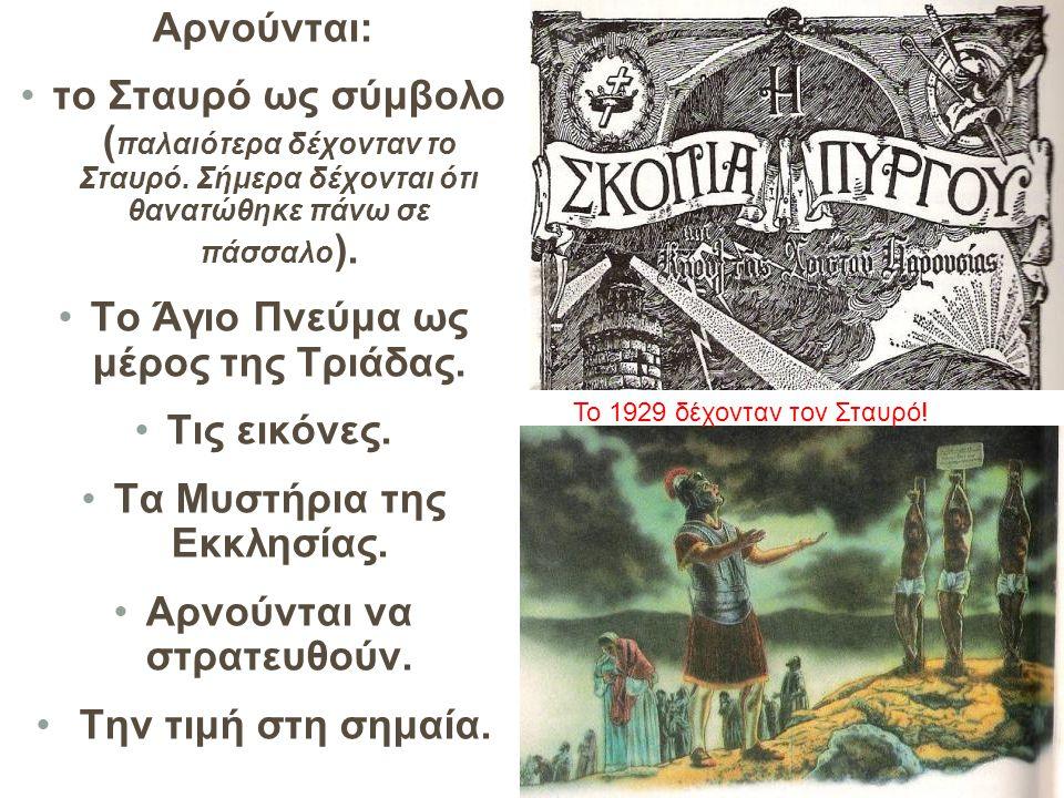 Αρνούνται: το Σταυρό ως σύμβολο ( παλαιότερα δέχονταν το Σταυρό. Σήμερα δέχονται ότι θανατώθηκε πάνω σε πάσσαλο ). Το Άγιο Πνεύμα ως μέρος της Τριάδας