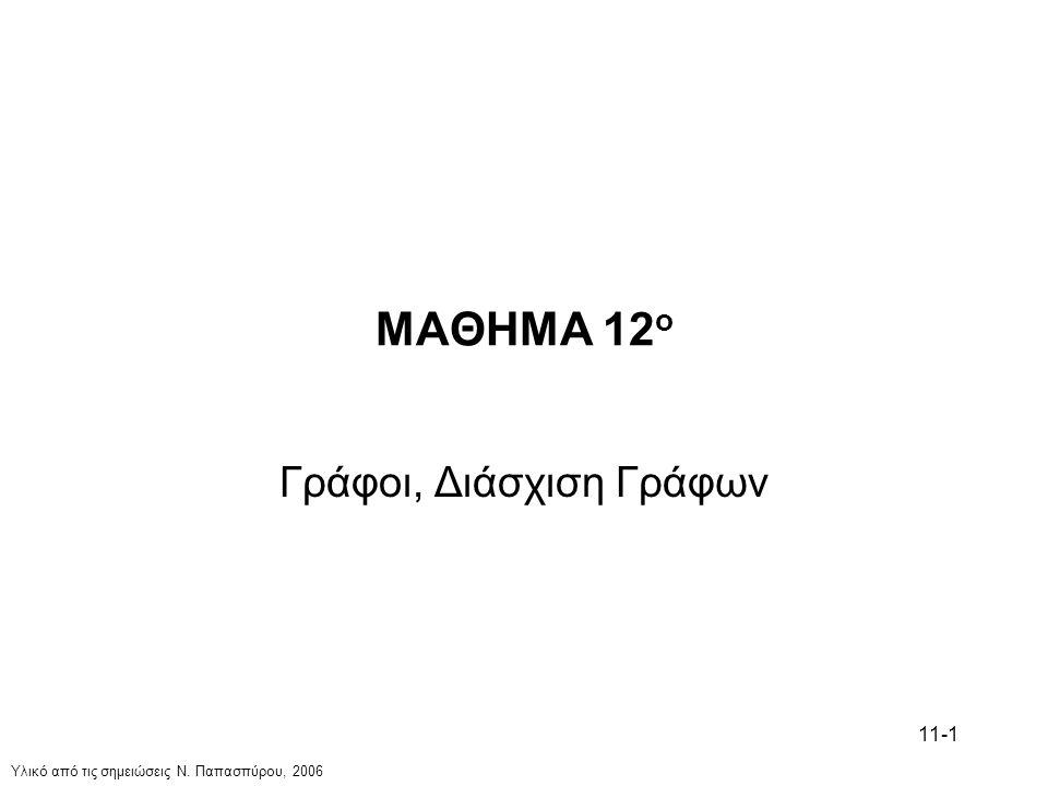 11-1 ΜΑΘΗΜΑ 12 ο Γράφοι, Διάσχιση Γράφων Υλικό από τις σημειώσεις Ν. Παπασπύρου, 2006