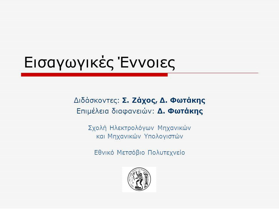 Εισαγωγικές Έννοιες Διδάσκοντες: Σ. Ζάχος, Δ. Φωτάκης Επιμέλεια διαφανειών: Δ.