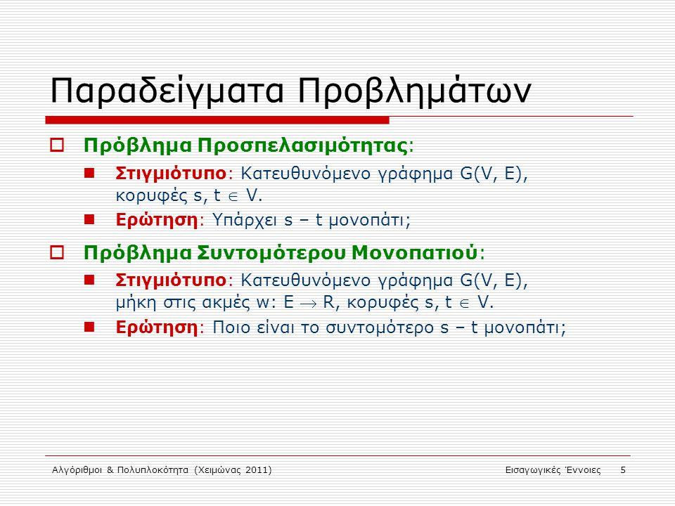 Αλγόριθμοι & Πολυπλοκότητα (Χειμώνας 2011)Εισαγωγικές Έννοιες 5 Παραδείγματα Προβλημάτων  Πρόβλημα Προσπελασιμότητας: Στιγμιότυπο: Κατευθυνόμενο γράφημα G(V, E), κορυφές s, t  V.