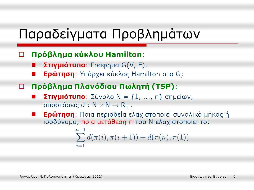 Αλγόριθμοι & Πολυπλοκότητα (Χειμώνας 2011)Εισαγωγικές Έννοιες 6 Παραδείγματα Προβλημάτων  Πρόβλημα κύκλου Hamilton: Στιγμιότυπο: Γράφημα G(V, E).