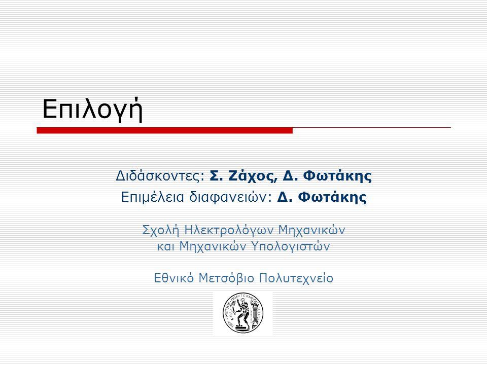 Επιλογή Διδάσκοντες: Σ. Ζάχος, Δ. Φωτάκης Επιμέλεια διαφανειών: Δ.