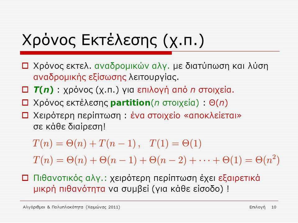 Αλγόριθμοι & Πολυπλοκότητα (Χειμώνας 2011)Επιλογή 10 Χρόνος Εκτέλεσης (χ.π.)  Χρόνος εκτελ.