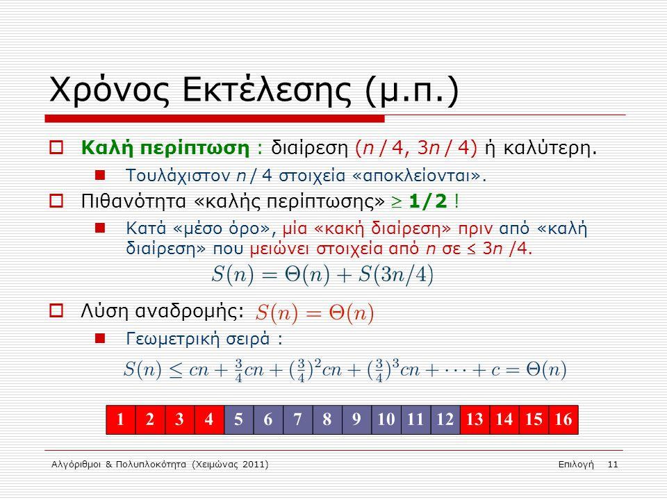 Αλγόριθμοι & Πολυπλοκότητα (Χειμώνας 2011)Επιλογή 11 Χρόνος Εκτέλεσης (μ.π.)  Καλή περίπτωση : διαίρεση (n / 4, 3n / 4) ή καλύτερη.