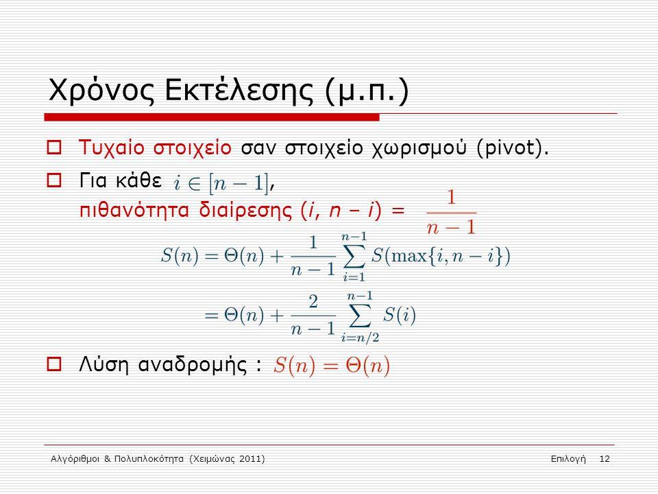 Αλγόριθμοι & Πολυπλοκότητα (Χειμώνας 2011)Επιλογή 12 Χρόνος Εκτέλεσης (μ.π.)  Τυχαίο στοιχείο σαν στοιχείο χωρισμού (pivot).