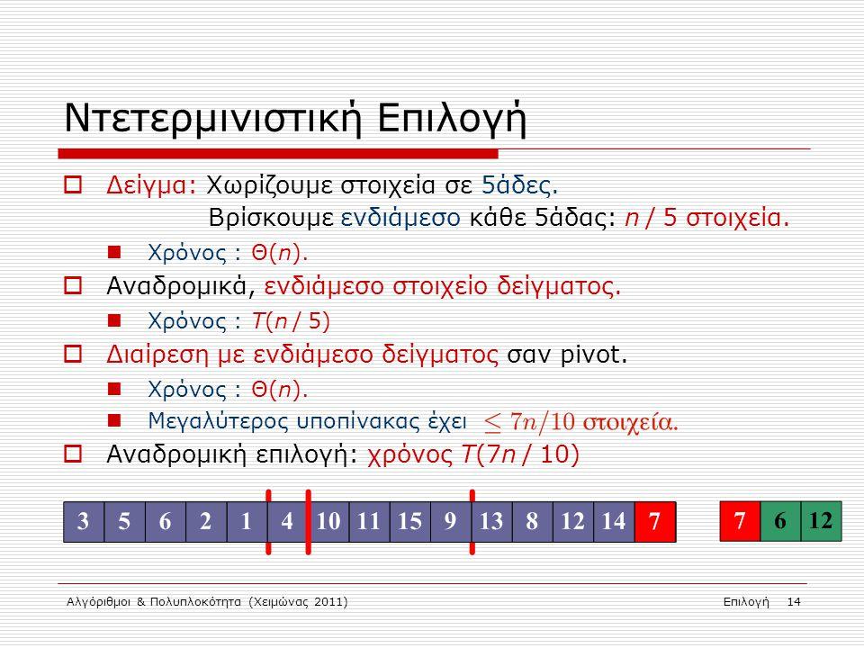 Αλγόριθμοι & Πολυπλοκότητα (Χειμώνας 2011)Επιλογή 14 Ντετερμινιστική Επιλογή  Δείγμα: Χωρίζουμε στοιχεία σε 5άδες.