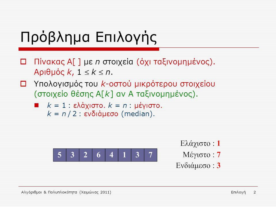 Αλγόριθμοι & Πολυπλοκότητα (Χειμώνας 2011)Επιλογή 2 Πρόβλημα Επιλογής  Πίνακας Α[ ] με n στοιχεία (όχι ταξινομημένος).