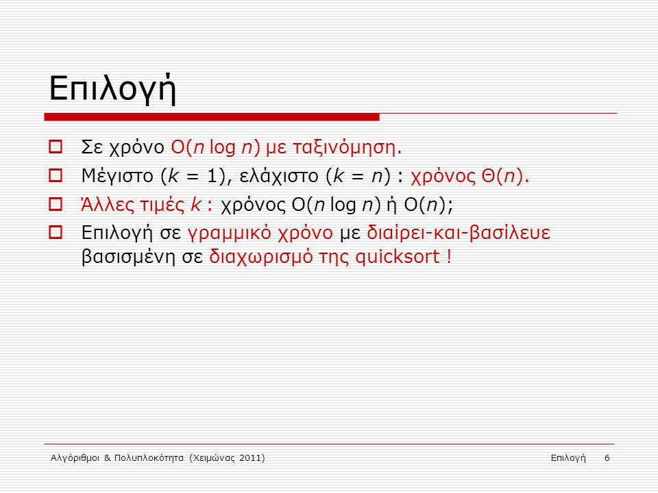Αλγόριθμοι & Πολυπλοκότητα (Χειμώνας 2011)Επιλογή 6  Σε χρόνο Ο(n log n) με ταξινόμηση.