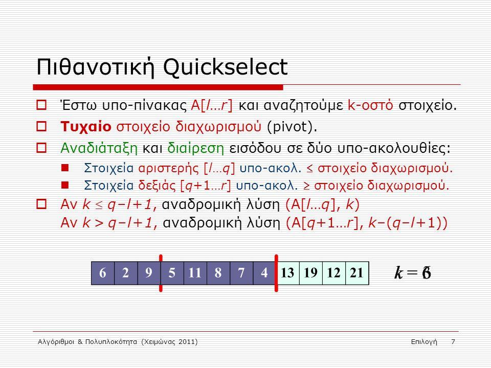 Αλγόριθμοι & Πολυπλοκότητα (Χειμώνας 2011)Επιλογή 7 Πιθανοτική Quickselect  Έστω υπο-πίνακας A[l…r] και αναζητούμε k-οστό στοιχείο.