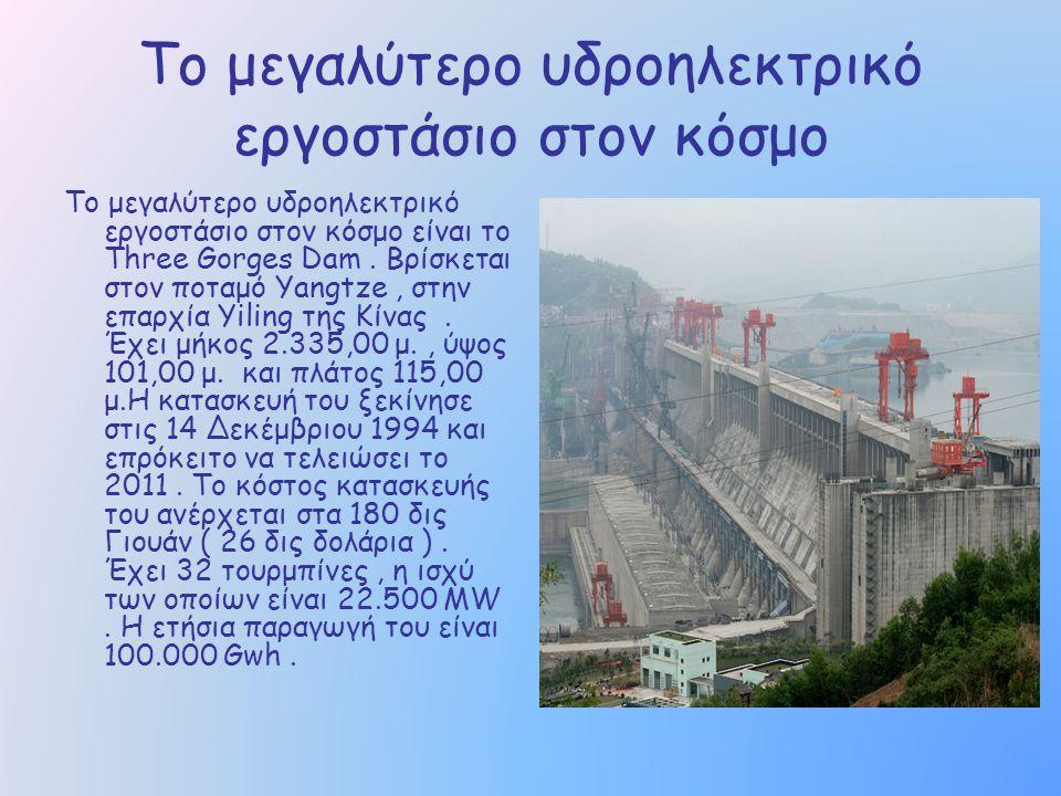 Το μεγαλύτερο υδροηλεκτρικό εργοστάσιο στον κόσμο Το μεγαλύτερο υδροηλεκτρικό εργοστάσιο στον κόσμο είναι το Three Gorges Dam. Βρίσκεται στον ποταμό Y