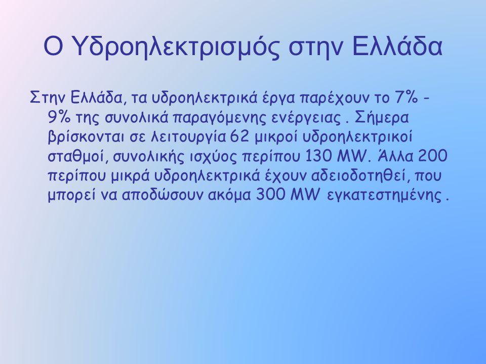 Ο Υδροηλεκτρισμός στην Ελλάδα Στην Ελλάδα, τα υδροηλεκτρικά έργα παρέχουν το 7% - 9% της συνολικά παραγόμενης ενέργειας. Σήμερα βρίσκονται σε λειτουργ