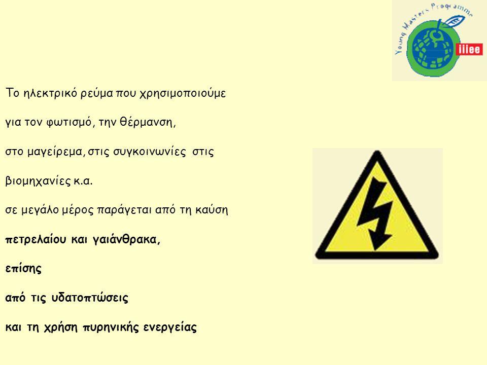 Το ηλεκτρικό ρεύμα που χρησιμοποιούμε για τον φωτισμό, την θέρμανση, στο μαγείρεμα, στις συγκοινωνίες στις βιομηχανίες κ.α.