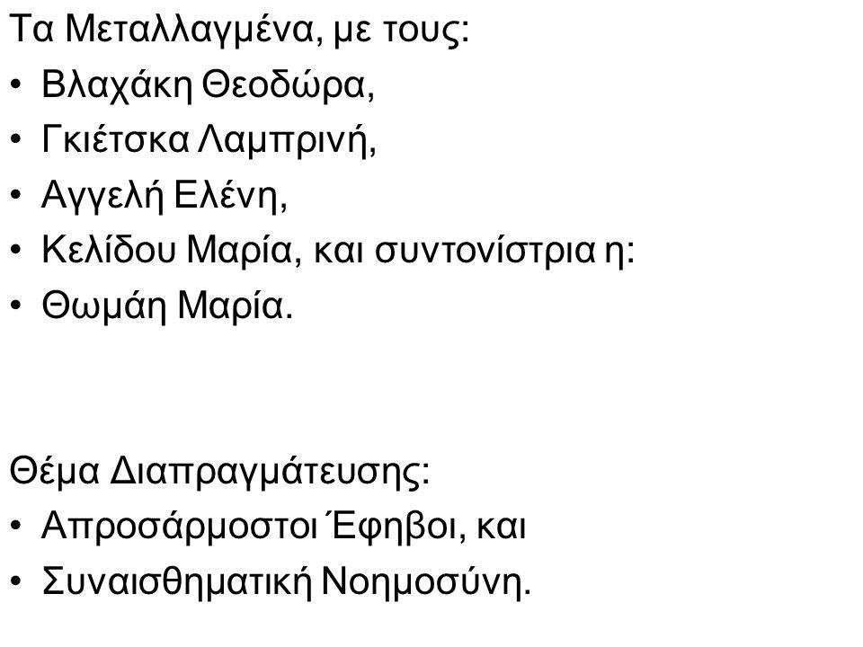 Τα Μεταλλαγμένα, με τους: Βλαχάκη Θεοδώρα, Γκιέτσκα Λαμπρινή, Αγγελή Ελένη, Κελίδου Μαρία, και συντονίστρια η: Θωμάη Μαρία. Θέμα Διαπραγμάτευσης: Απρο