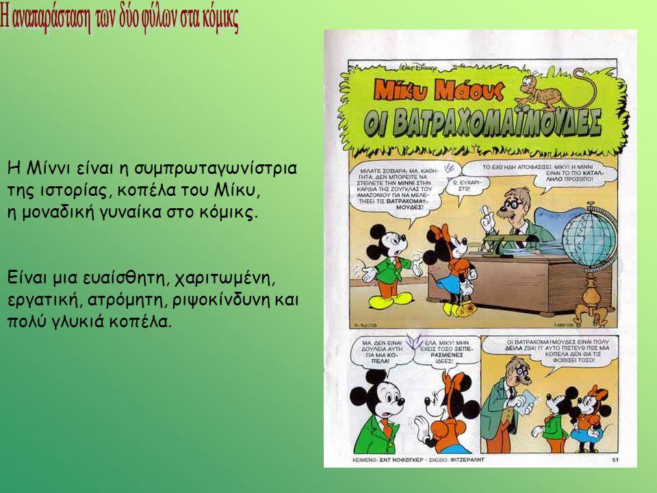 Η Μίννι είναι η συμπρωταγωνίστρια της ιστορίας, κοπέλα του Μίκυ, η μοναδική γυναίκα στο κόμικς. Είναι μια ευαίσθητη, χαριτωμένη, εργατική, ατρόμητη, ρ