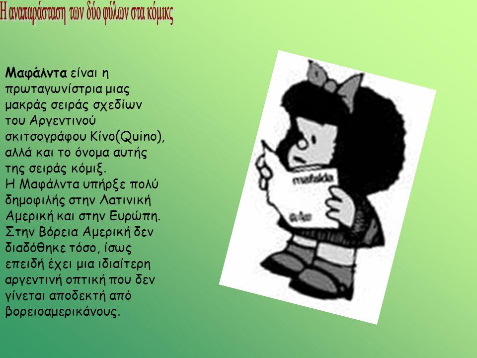 Μαφάλντα είναι η πρωταγωνίστρια μιας μακράς σειράς σχεδίων του Αργεντινού σκιτσογράφου Κίνο(Quino), αλλά και το όνομα αυτής της σειράς κόμιξ. Η Μαφάλν