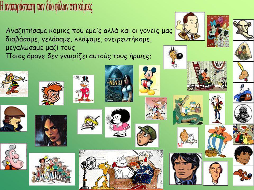 Αναζητήσαμε κόμικς που εμείς αλλά και οι γονείς μας διαβάσαμε, γελάσαμε, κλάψαμε, ονειρευτήκαμε, μεγαλώσαμε μαζί τους Ποιος άραγε δεν γνωρίζει αυτούς