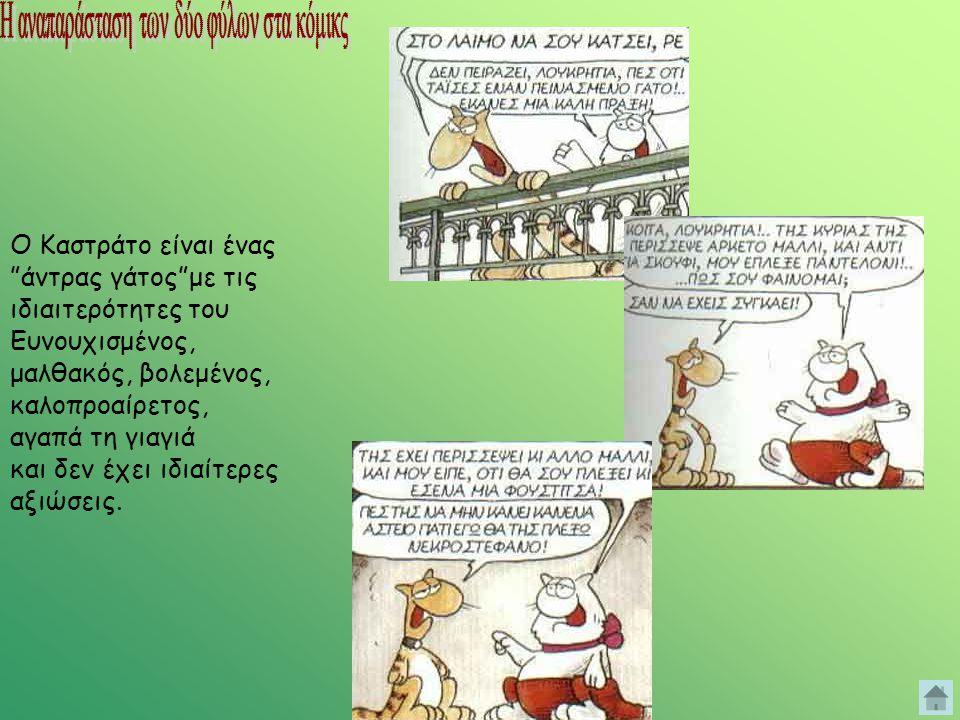 """Ο Καστράτο είναι ένας """"άντρας γάτος""""με τις ιδιαιτερότητες του Ευνουχισμένος, μαλθακός, βολεμένος, καλοπροαίρετος, αγαπά τη γιαγιά και δεν έχει ιδιαίτε"""