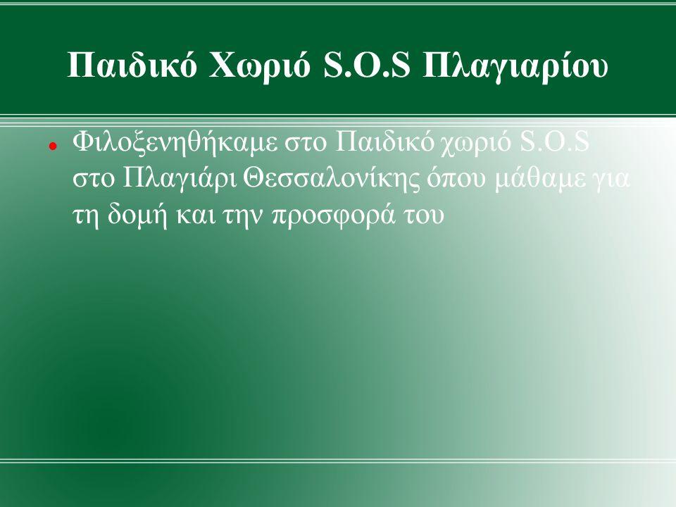 Παιδικό Χωριό S.O.S Πλαγιαρίου Φιλοξενηθήκαμε στο Παιδικό χωριό S.O.S στο Πλαγιάρι Θεσσαλονίκης όπου μάθαμε για τη δομή και την προσφορά του
