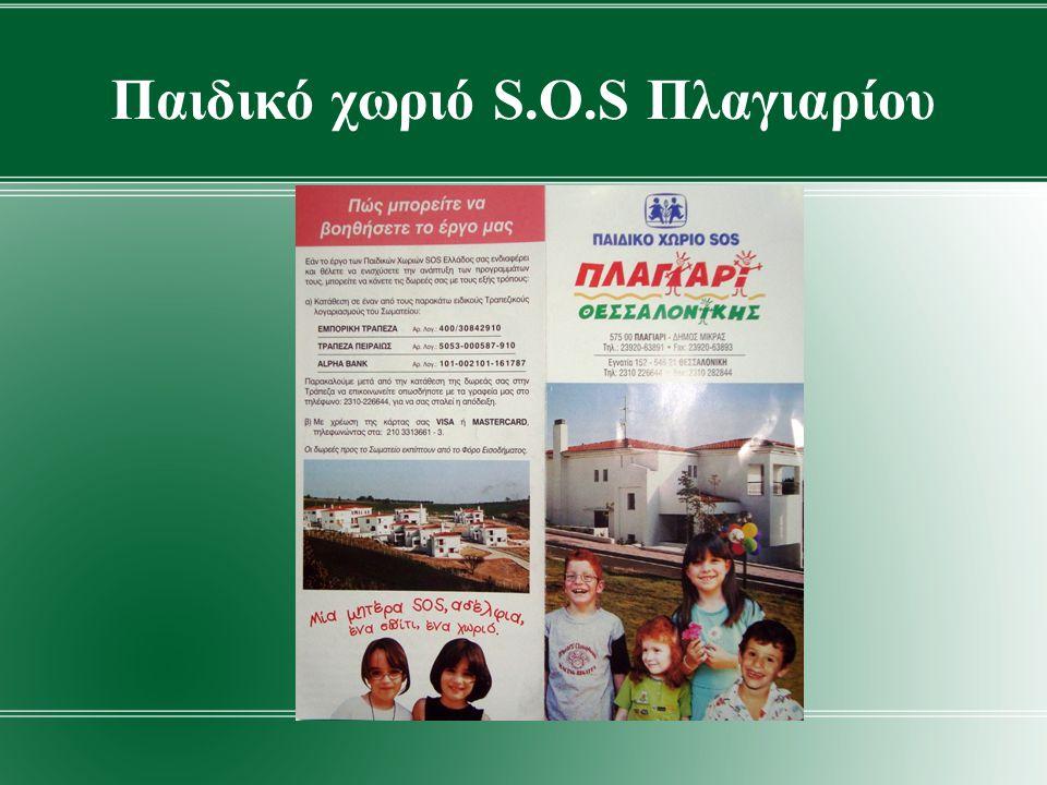 Παιδικό χωριό S.O.S Πλαγιαρίου