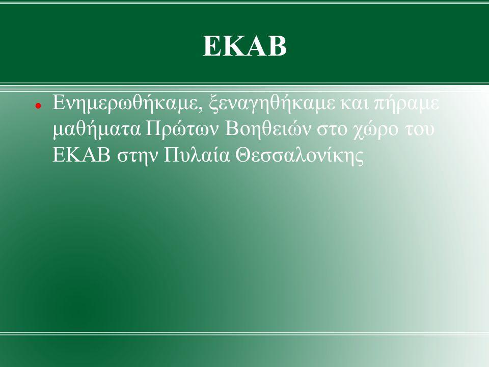 ΕΚΑΒ Ενημερωθήκαμε, ξεναγηθήκαμε και πήραμε μαθήματα Πρώτων Βοηθειών στο χώρο του ΕΚΑΒ στην Πυλαία Θεσσαλονίκης