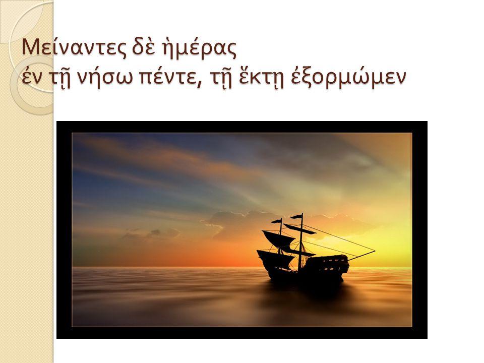Καί τ ῇ ὀ γδό ῃ καθορω ̃ μεν ἀ νθρώπους πολλούς ἐ π ὶ του ̃ πελάγους διαθέοντας, '