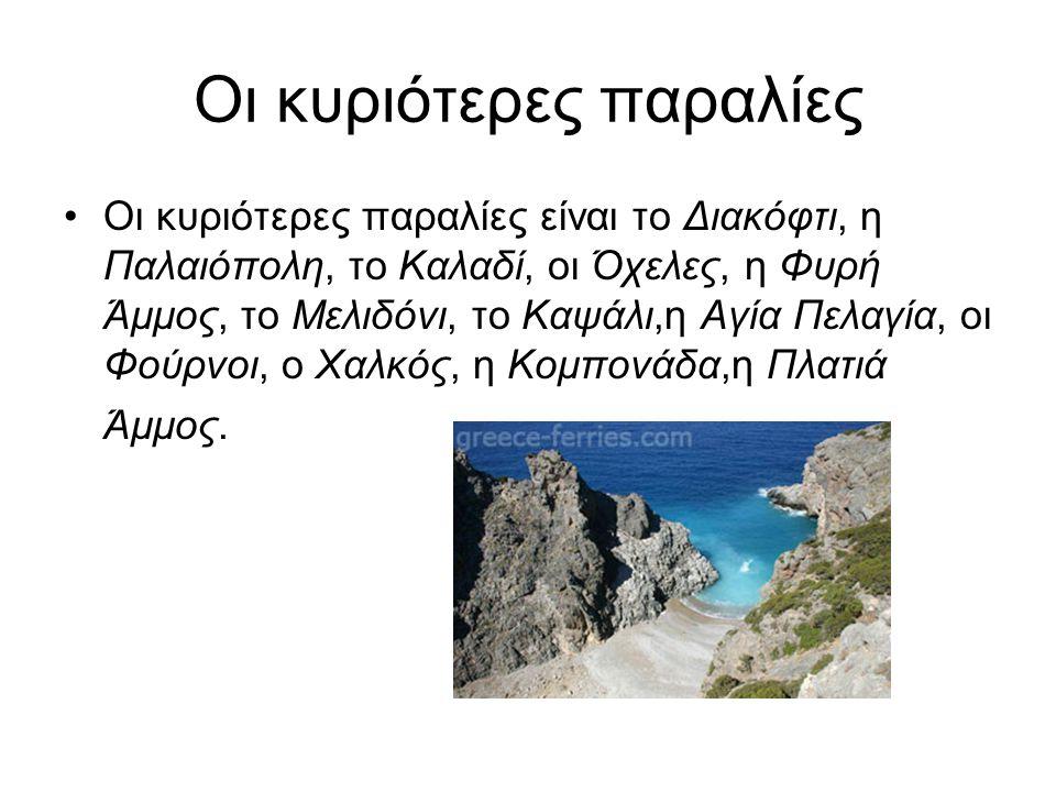Οι κυριότερες παραλίες Οι κυριότερες παραλίες είναι το Διακόφτι, η Παλαιόπολη, το Καλαδί, οι Όχελες, η Φυρή Άμμος, το Μελιδόνι, το Καψάλι,η Αγία Πελαγ