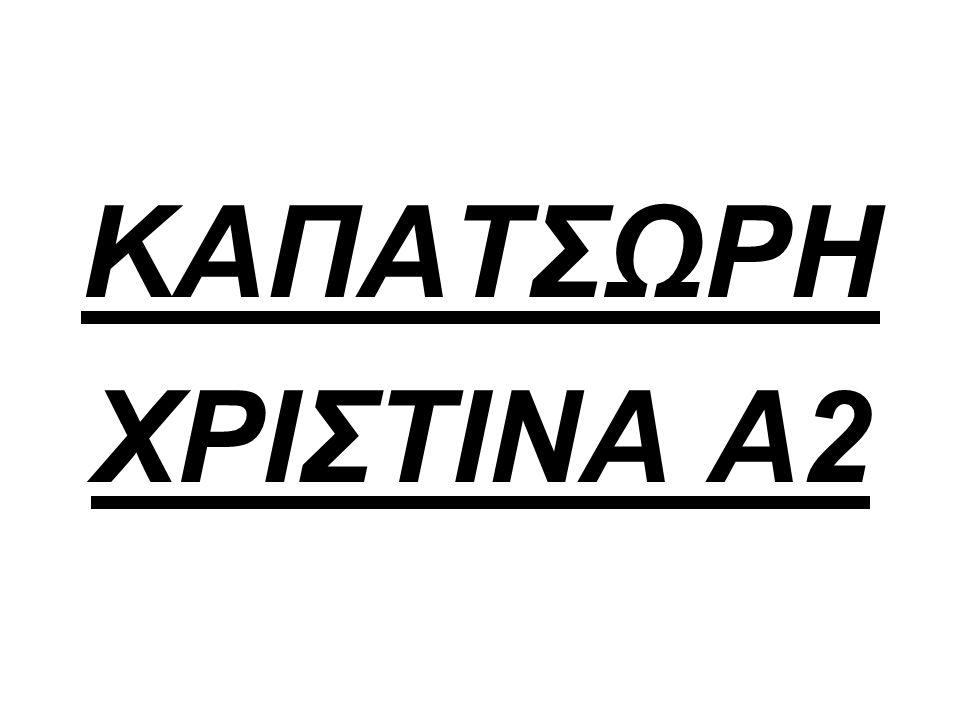 ΚΑΠΑΤΣΩΡΗ ΧΡΙΣΤΙΝΑ Α2