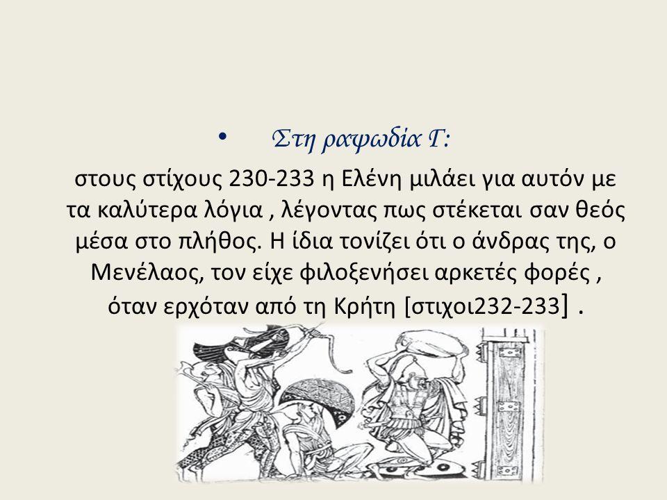 Στη ραψωδία Γ: στους στίχους 230-233 η Ελένη μιλάει για αυτόν με τα καλύτερα λόγια, λέγοντας πως στέκεται σαν θεός μέσα στο πλήθος. Η ίδια τονίζει ότι