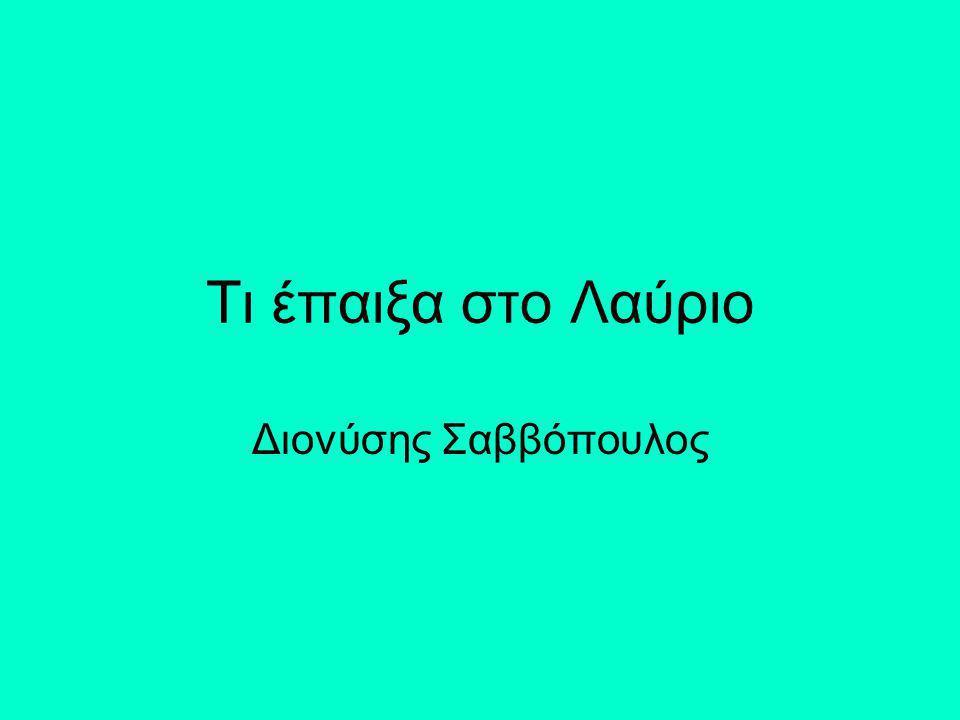 Τι έπαιξα στο Λαύριο Διονύσης Σαββόπουλος