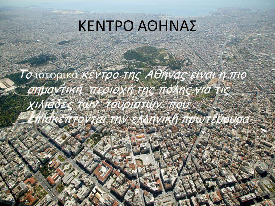 ΚΕΝΤΡΟ ΑΘΗΝΑΣ Το ιστορικό κέντρο της Αθήνας είναι η πιο σημαντική περιοχή της πόλης για τις χιλιάδες των τουριστών που επισκέπτονται την ελληνική πρωτεύουσα.