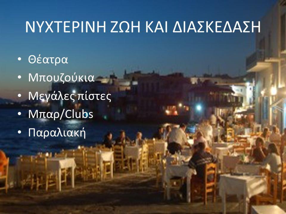 ΔΡΑΣΤΗΡΙΟΤΗΤΕΣ Η Αθήνα έχει μεγάλη ποικιλία από πράγματα που μπορείτε να κάνετε. Για παράδειγμα: Πολλές κινηματογραφικές αίθουσες Μία μεγάλη νυχτερινή