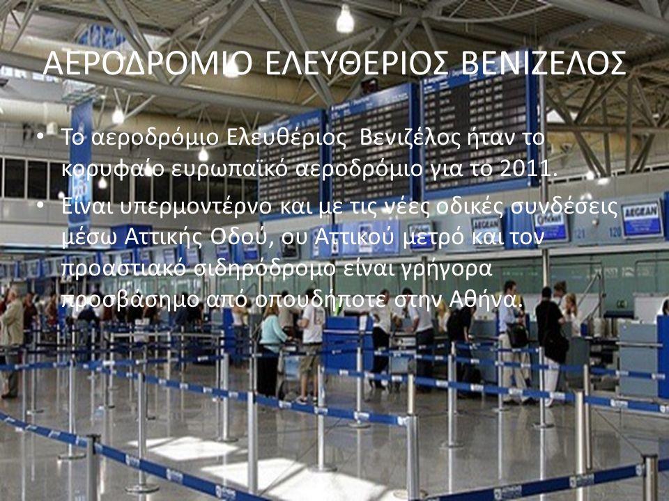 ΑΕΡΟΔΡΟΜΙΟ ΕΛΕΥΘΕΡΙΟΣ ΒΕΝΙΖΕΛΟΣ Το αεροδρόμιο Ελευθέριος Βενιζέλος ήταν το κορυφαίο ευρωπαϊκό αεροδρόμιο για το 2011.