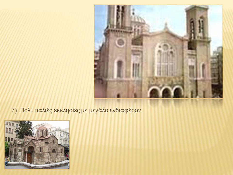 7) Πολύ παλιές εκκλησίες με μεγάλο ενδιαφέρον.