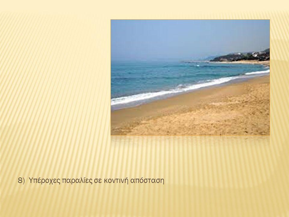 8) Υπέροχες παραλίες σε κοντινή απόσταση