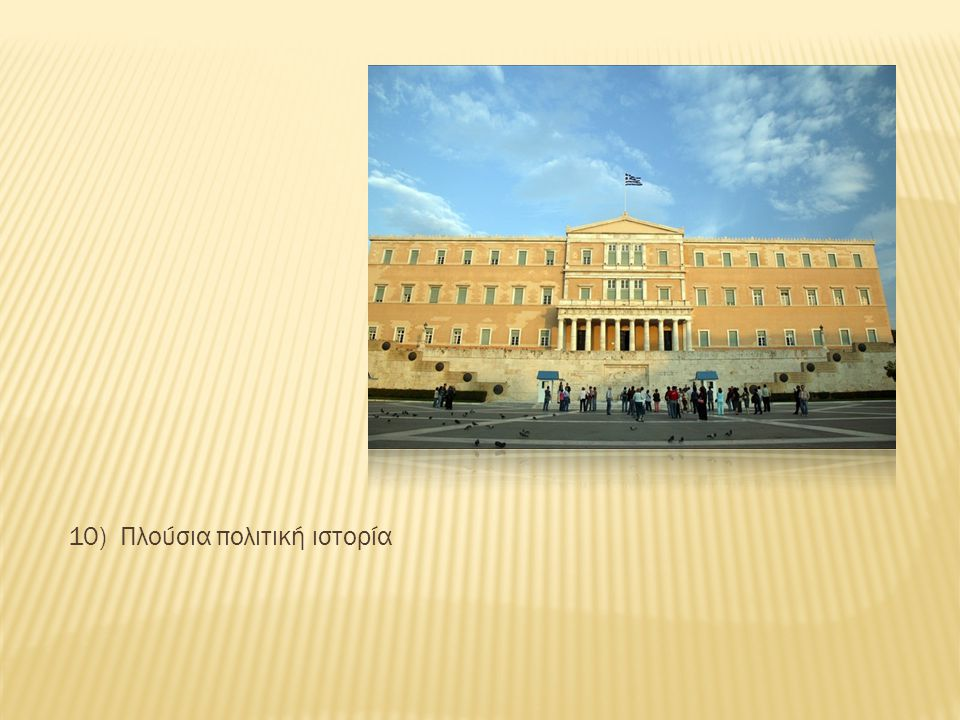 9) Καταπληκτικά μέρη για συναυλίες όπως το Ωδείο Ηρώδη του Αττικού, το θέατρο του Λυκαβηττού και το Μέγαρο Μουσικής.