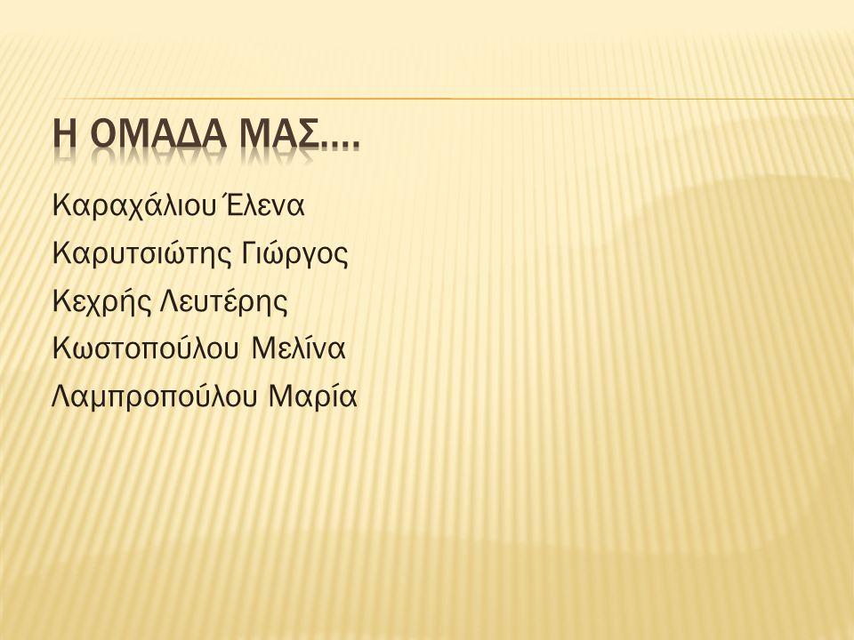 Καραχάλιου Έλενα Καρυτσιώτης Γιώργος Κεχρής Λευτέρης Κωστοπούλου Μελίνα Λαμπροπούλου Μαρία
