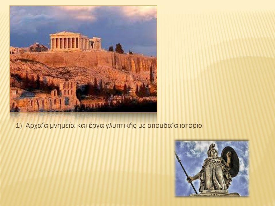 1) Αρχαία μνημεία και έργα γλυπτικής με σπουδαία ιστορία