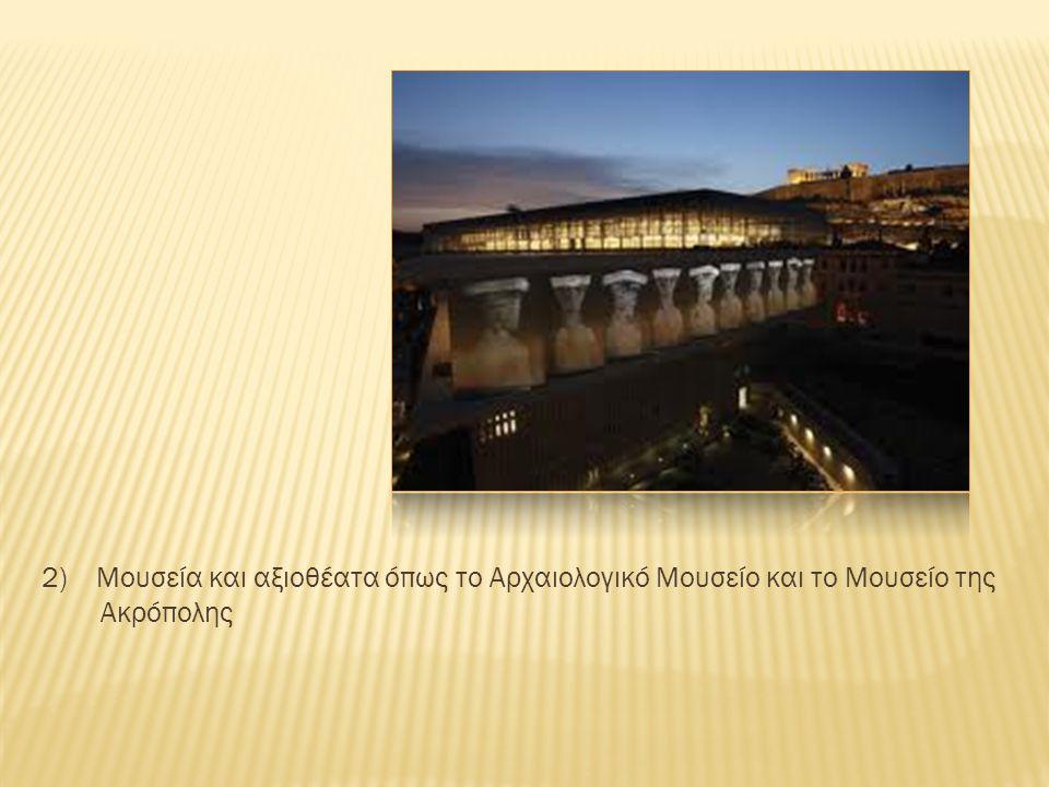 2) Μουσεία και αξιοθέατα όπως το Αρχαιολογικό Μουσείο και το Μουσείο της Ακρόπολης