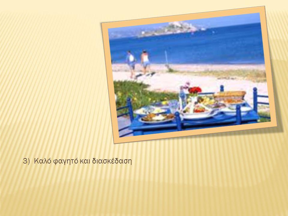 3) Καλό φαγητό και διασκέδαση
