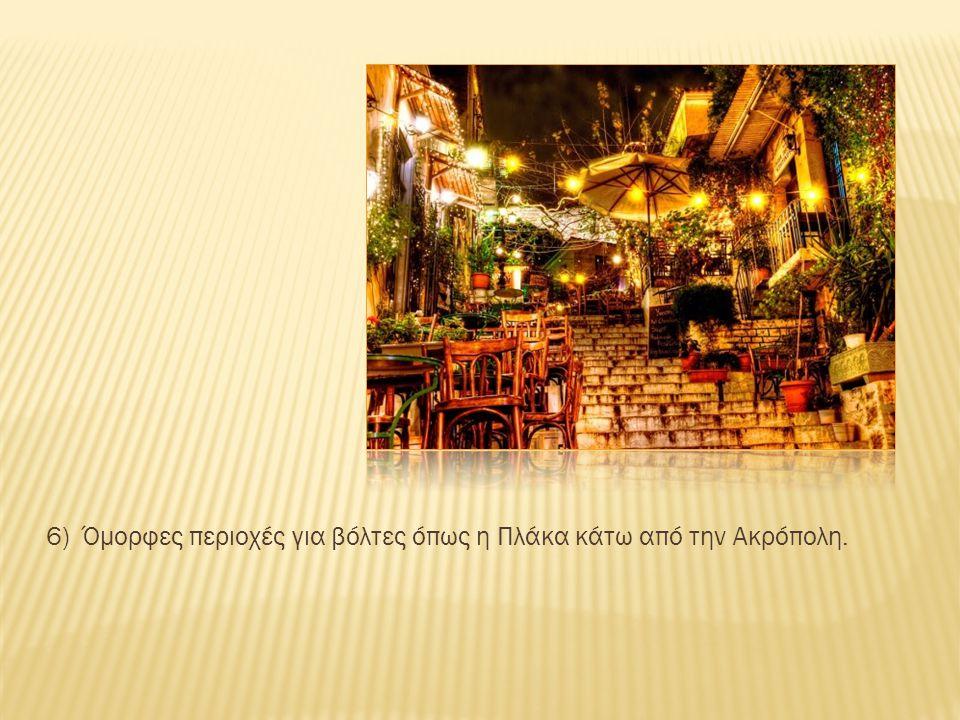 6) Όμορφες περιοχές για βόλτες όπως η Πλάκα κάτω από την Ακρόπολη.