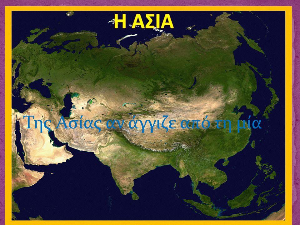 Της Ασίας αν άγγιζε από τη μία