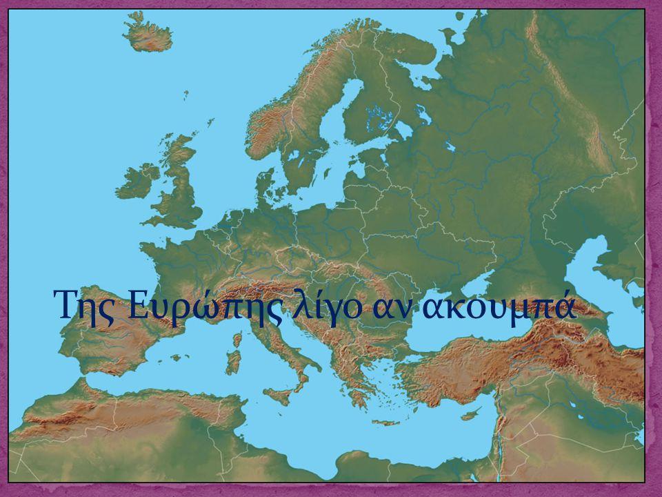 Της Ευρώπης λίγο αν ακουμπά