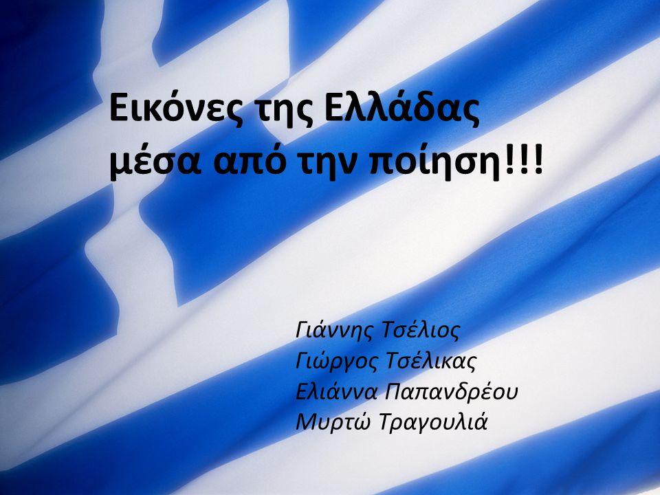 Εικόνες της Ελλάδας μέσα από την ποίηση!!.