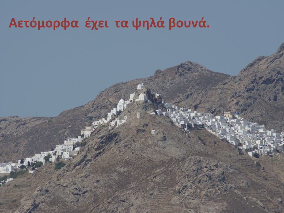 Αετόμορφα έχει τα ψηλά βουνά.