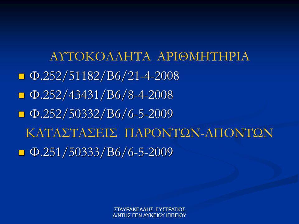 ΣΤΑΥΡΑΚΕΛΛΗΣ ΕΥΣΤΡΑΤΙΟΣ Δ/ΝΤΗΣ ΓΕΝ.ΛΥΚΕΙΟΥ ΙΠΠΕΙΟΥ ΑΥΤΟΚΟΛΛΗΤΑ ΑΡΙΘΜΗΤΗΡΙΑ Φ.252/51182/Β6/21-4-2008 Φ.252/51182/Β6/21-4-2008 Φ.252/43431/Β6/8-4-2008 Φ.252/43431/Β6/8-4-2008 Φ.252/50332/Β6/6-5-2009 Φ.252/50332/Β6/6-5-2009 ΚΑΤΑΣΤΑΣΕΙΣ ΠΑΡΟΝΤΩΝ-ΑΠΟΝΤΩΝ Φ.251/50333/Β6/6-5-2009 Φ.251/50333/Β6/6-5-2009